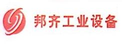 上海邦齐工业设备有限公司 最新采购和商业信息