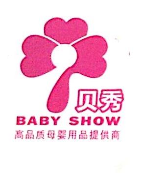 重庆爱贝秀电子商务有限公司 最新采购和商业信息