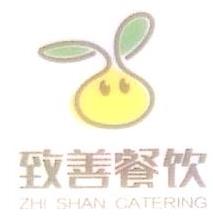 广西致善餐饮管理有限公司 最新采购和商业信息