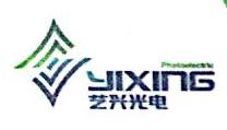 临海市艺兴光电有限公司 最新采购和商业信息