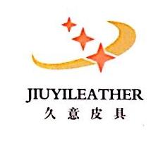 深圳市久意皮具制品有限公司 最新采购和商业信息