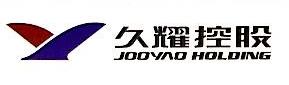 重庆久耀国际贸易有限公司