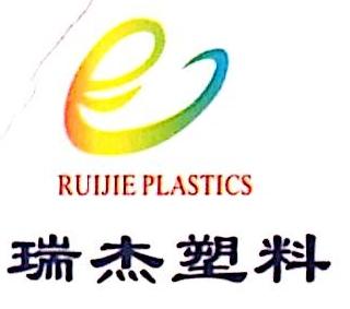 常州瑞杰塑料股份有限公司青岛分公司 最新采购和商业信息