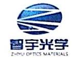深圳市智宇光学有限公司