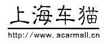 上海车猫信息科技有限公司 最新采购和商业信息