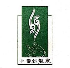 北京中泰钰龙泉国际酒店管理有限公司 最新采购和商业信息