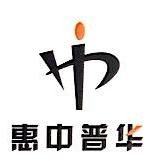 沈阳惠中普华科技有限公司 最新采购和商业信息