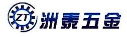 温州市洲泰五金制造有限公司 最新采购和商业信息
