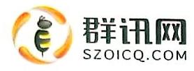 深圳市群讯计算机系统有限公司