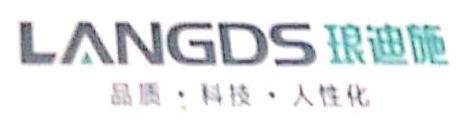 广州市琅迪施建材科技有限公司 最新采购和商业信息