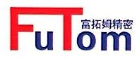 深圳市富拓姆精密科技有限公司 最新采购和商业信息