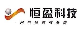 广东恒盈网络科技有限公司 最新采购和商业信息