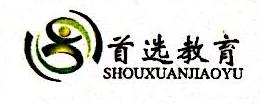 杭州首选教育发展有限公司