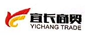上海宜长商贸有限公司