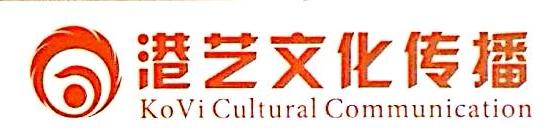 湛江市港艺文化传播有限公司 最新采购和商业信息