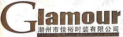 潮州市佳裕时装有限公司 最新采购和商业信息