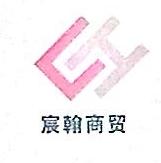 厦门市宸翰商贸有限公司 最新采购和商业信息