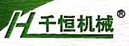 北京千恒鼎利木工机械有限责任公司 最新采购和商业信息