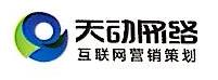 沈阳天动网络科技有限公司 最新采购和商业信息