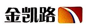 北京金凯路国际教育科技有限公司