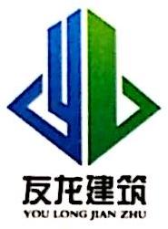 济南友龙建筑安装有限公司 最新采购和商业信息