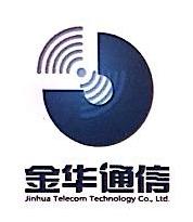 广东金华通信技术有限公司 最新采购和商业信息