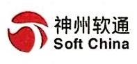 神州软通(北京)科技有限公司 最新采购和商业信息