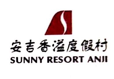 安吉香溢度假村有限公司