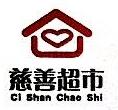 北京爱心超市管理有限公司 最新采购和商业信息