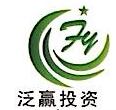 上海泛赢投资管理有限公司 最新采购和商业信息
