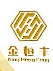 深圳市金恒丰珠宝有限公司 最新采购和商业信息