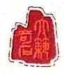 江西大筑奇石有限公司 最新采购和商业信息