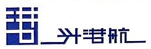 厦门兴港航物流有限公司 最新采购和商业信息