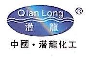 深圳市潜龙化工有限公司