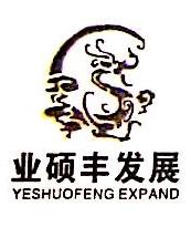 深圳市业硕丰投资发展有限公司 最新采购和商业信息