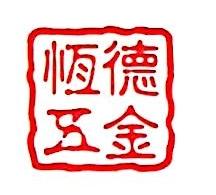 佛山市顺德区容桂恒德五金塑料厂 最新采购和商业信息