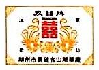 湖州善琏双喜湖笔有限公司 最新采购和商业信息