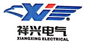 浙江祥兴电气成套有限公司 最新采购和商业信息
