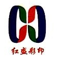 江西红盛彩印包装有限公司 最新采购和商业信息