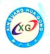 清新县新广化工贸易有限公司 最新采购和商业信息