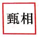 上海甄相电子商务有限公司 最新采购和商业信息