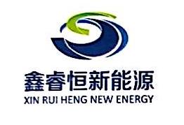 武汉鑫睿恒新能源科技有限公司