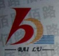 东莞市佰路实业有限公司 最新采购和商业信息