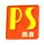 中山市鹏森纺织染整技术有限公司 最新采购和商业信息