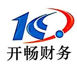 深圳市开畅财务管理咨询有限公司 最新采购和商业信息