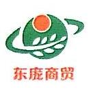 石家庄市东庞商贸有限公司