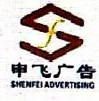 上海申飞广告有限公司