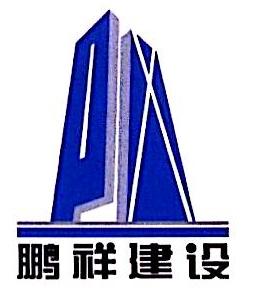 杭州鹏祥建设有限公司 最新采购和商业信息