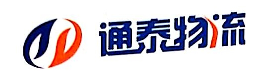 沈阳通泰物流有限公司 最新采购和商业信息