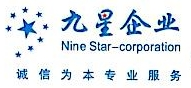 贵阳市九星商务秘书有限公司 最新采购和商业信息